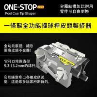 一條龍標準版全功能皮頭整修器.DSL-EQP-23