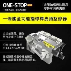 一條龍標準版全功能皮頭整修器.DSL-EQP-23☆週年慶特惠價優待☆